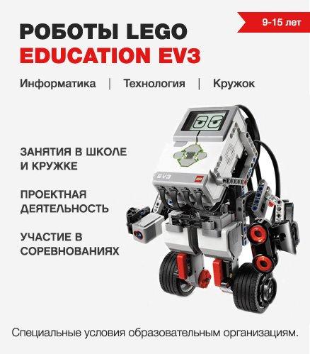Конструкторы ЛЕГО и робототехника, купить в интернет магазине – EduCube